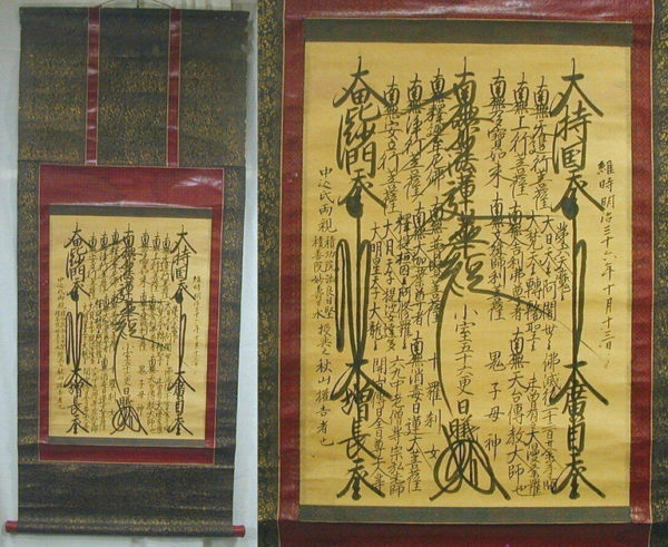 Spirit Mandala Buddhist Scroll