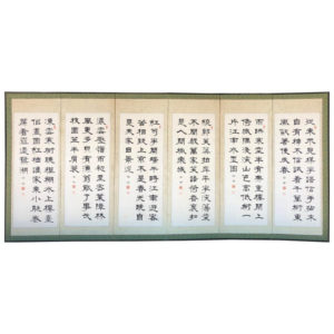 Buddhist Chants Screen #2