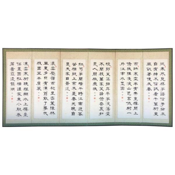 Buddhist Chants Screen #2
