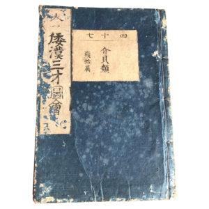 Woodblock Shellfish Guide Book