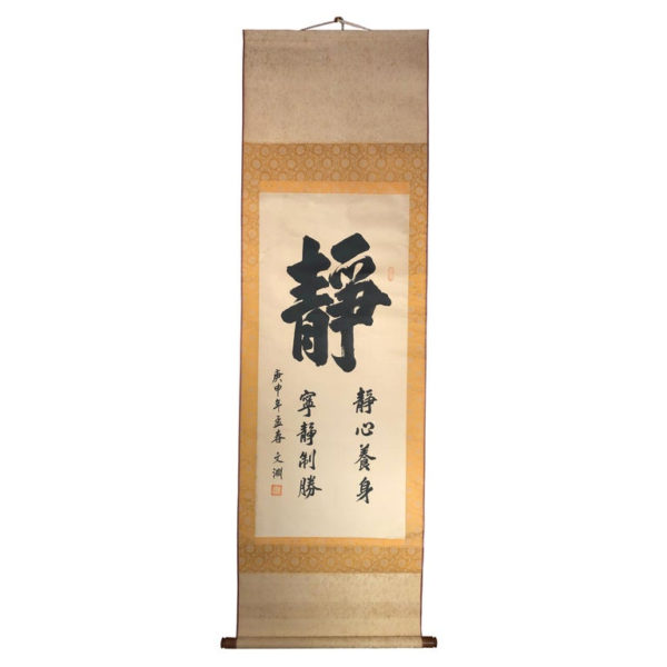 """Calligraphy Scroll """"SILENCE IS GOLDEN"""""""