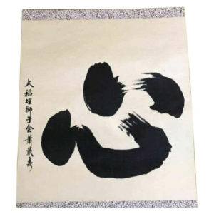 """Old HEART """"KOKORO"""" Hand-Painted Scroll, Signed"""