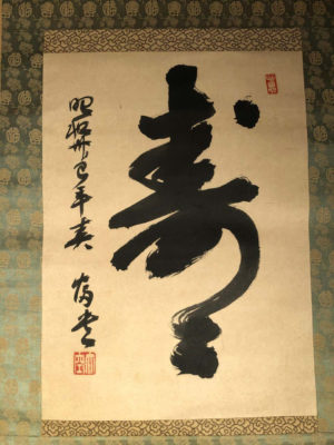 Long Compatibility Calligraphy Tea Scroll