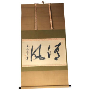 Refreshing Tea Calligraphy Scroll