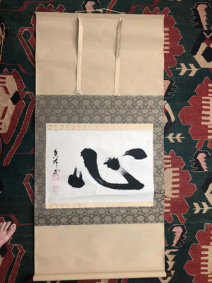 "Japanese Old ""Heart Kokoro"" Hand Painted Scroll, Signed"