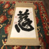 """Calligraphy """"LOVE"""" Hand Painted Scroll, Signed"""
