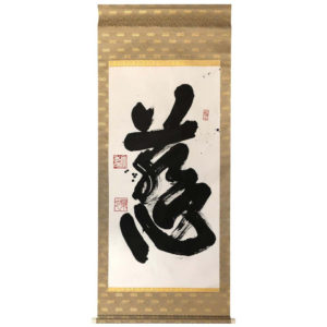 "Calligraphy ""LOVE"" Hand Painted Scroll, Signed"