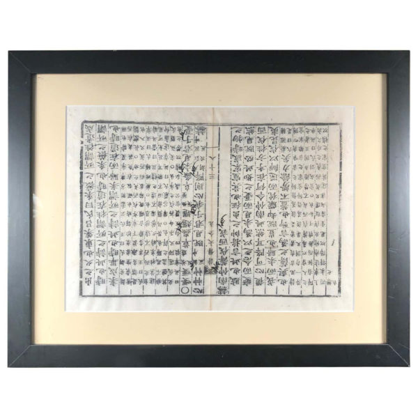 Chinese Framed Antique Feng Shui Woodblock Print