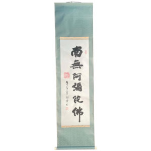 """Japanese """"Six Bold Characters"""" Hand Painted Silk Scroll Mint and Signed"""